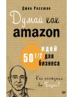 Думай как Amazon. 50 и 1/2 идей для бизнеса 1