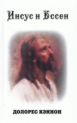 Иисус и Ессеи