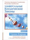 Универсальные космические законы. Книга 9. Комментарии к Законам и Послания Небесной Иерархии 1