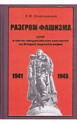 Разгром фашизма. СССР и англо-американские союзники во Второй мировой войне