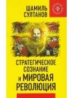 Стратегическое сознание и мировая революция 1