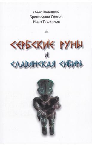 Сербские руны и славянская Сибирь