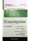 Психотерапия. Учебник для ВУЗов 1