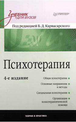 Психотерапия. Учебник для ВУЗов