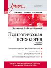 Педагогическая психология. Учебное пособие. Стандарт третьего поколения 1