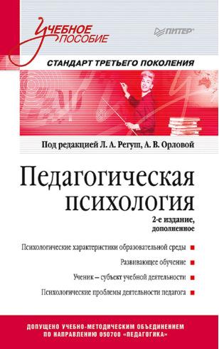 Педагогическая психология. Учебное пособие. Стандарт третьего поколения