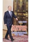Как начиналась эпоха Путина. Общественное мнение 1999-2000 гг 1