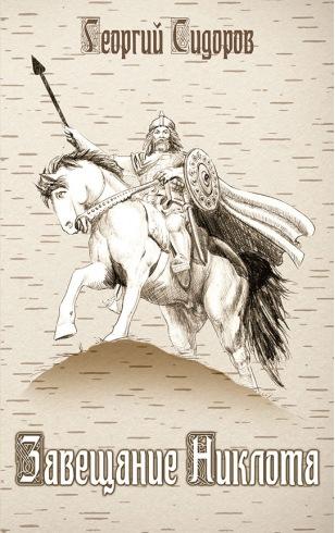Завещание Никлота. Сказание о подвигах балтийских славян