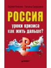 Россия: уроки кризиса. Как жить дальше? 1
