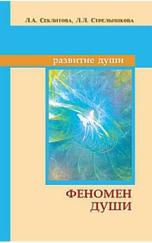Феномен души, или как достичь совершенства