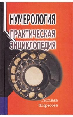 Нумерология: практическая энциклопедия