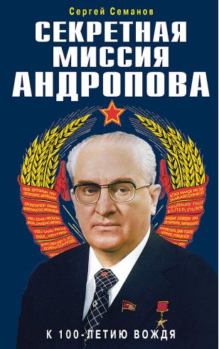 Секретная миссия Андропова