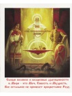 Тетрадь общая «Рождение воина» серии «Русь ведическая. Добро». 1