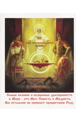 Тетрадь общая «Рождение воина» серии «Русь ведическая. Добро».