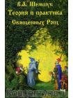 Теория и практика священных Рощ, Кудов и чудесных жилищ 1