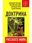 Доктрина Русского мира 1