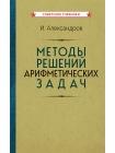 Методы решений арифметических задач [1953] 1