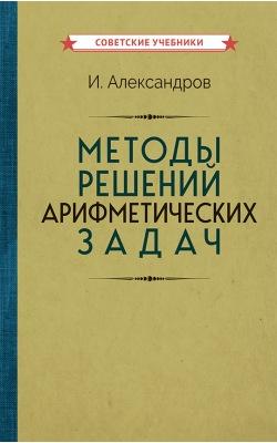 Методы решений арифметических задач [1953]