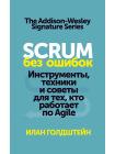 Scrum без ошибок. Инструменты, техники и советы для тех, кто работает по Agile 1