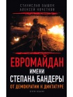 Евромайдан имени Степана Бандеры. От демократии к диктатуре 1