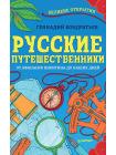 Русские путешественники. Великие открытия 1