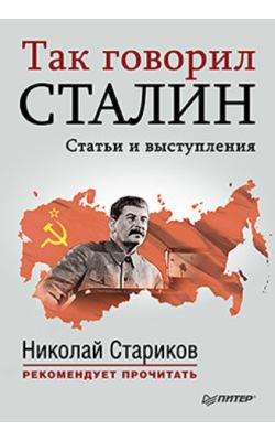 Так говорил Сталин. Статьи и выступления (мягкая обложка)