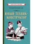 Юный техник-конструктор [1951] 1