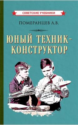 Юный техник-конструктор [1951]