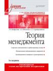 Теория менеджмента: Учебник для вузов 1
