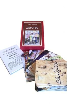 """Метафорические ассоциативные карты """"Детство"""""""