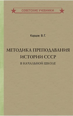 Методика преподавания истории СССР в начальной школе [1951]