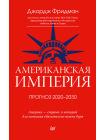 Американская империя. Прогноз 2020-2030 гг. 1