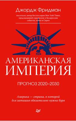 Американская империя. Прогноз 2020-2030 гг.