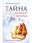 Тайна арийской империи. Путь золотого дракона 1