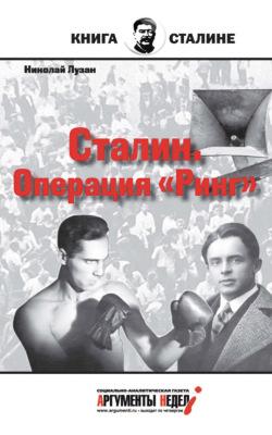 """Сталин. Операция """"Ринг"""""""
