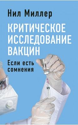 Критическое исследование вакцин. Если есть сомнения