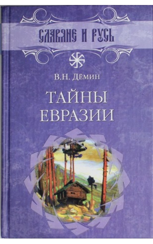 Тайны Евразии