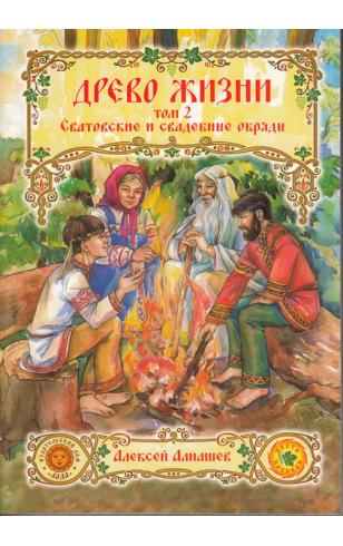 Древо жизни (2 том, мягкая обложка)