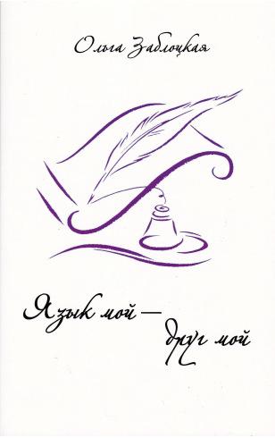 Ольга Заблоцкая. Язык мой - друг мой