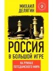 Россия в большой игре. На руинах потсдамского мира 1