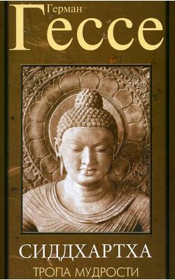 Тропа мудрости. Сиддхартха