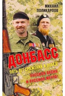 Донбасс. Пять лет сражений и побед! Русская весна и русская мечта