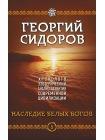 Хронолого-эзотерический анализ развития современной цивилизации. Книга 5. Наследие белых Богов 1