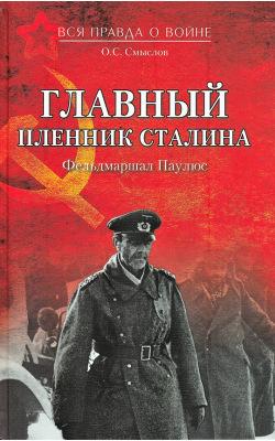 Главный пленник Сталина. Фельдмаршал Паулюс