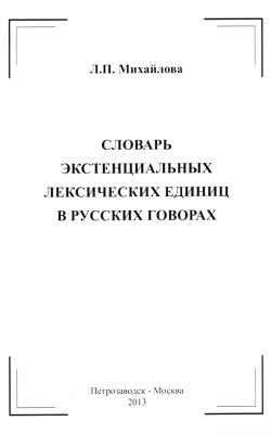Словарь экстенциальных лексических единиц в русских говорах