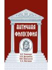 Античная философия 1