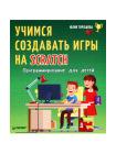 Программирование для детей. Учимся создавать игры на Scratch 1