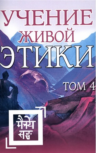 Учение Живой Этики. Том 4. Книги X, XI, XII, XIII