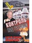 Контроль над разумом и другие сражения холодной войны 1