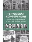 Генуэзская конференция в контексте мировой и Российской истории 1
